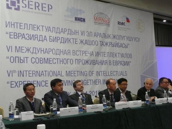 От контртерроризма до миграции: в Бишкеке интеллектуалы обсудили проблемы Евразии