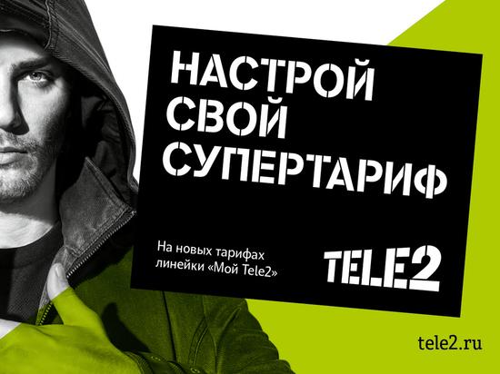 Абоненты Tele2 общаются по своим правилам