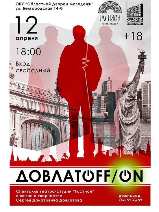В Курске пройдет премьера спектакля «ДовлатOFF/ON»