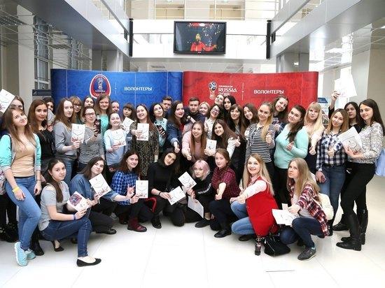 В Мордовии более 1 800 волонтеров ЧМ-2018 прошли обучение