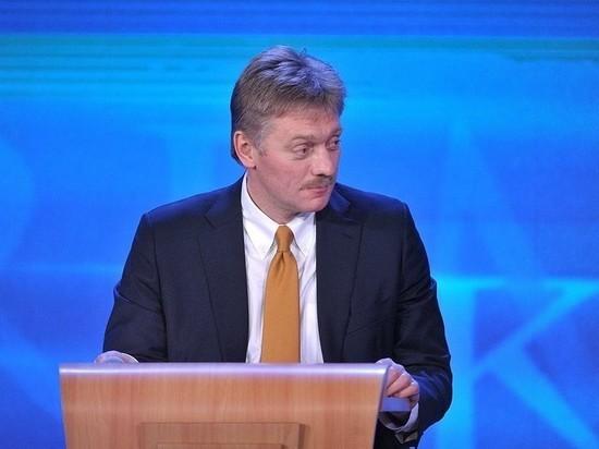 Песков рассказал, как будет жить Кремль без
