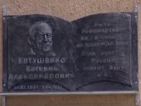 В память о Евгении Евтушенко в Братске установили мемориальную доску