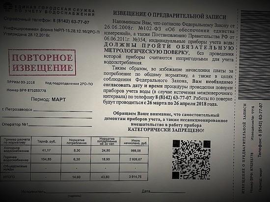 Все нипочем: фальшивки про счетчики на воду продолжают разлетаться по Петрозаводску