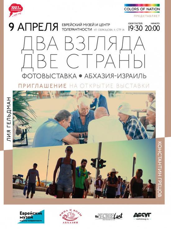 В Москве открывается фотовыставка