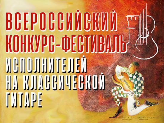 Виртуозы классической гитары выступят в Нижнем Новгороде