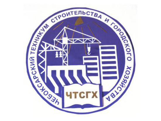Чебоксарский техникум строительства и городского хозяйства: история и достижения