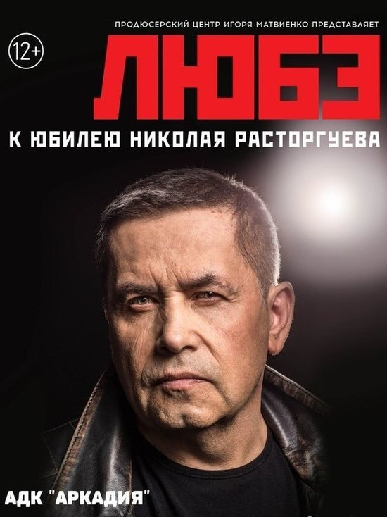 В Астрахани выступит группа «Любэ»