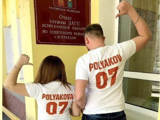 В Астрахани влюбленные пришли жениться в ЗАГС