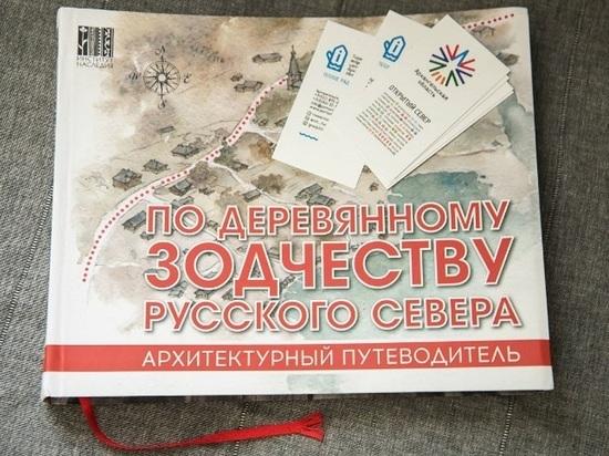 В Архангельске создан туристический путеводитель по деревянному зодчеству Русского Севера