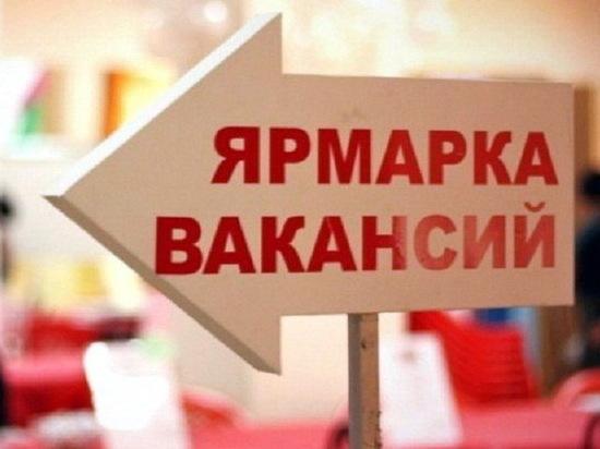 В Казани 21 апреля пройдет ярмарка вакансий