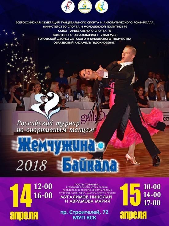 В Улан-Удэ  14-15 апреля в КСК «Дружба» пройдет Российский турнир по танцевальному спорту «Жемчужина Байкала 2018»