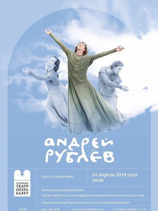 Астраханский театр оперы и балета готов показать балет