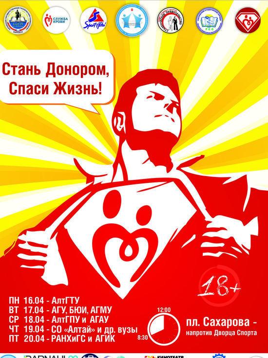 В Барнауле пройдет социальная акция «Стань донором. Спаси жизнь!»