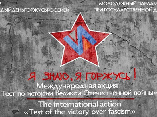 Тест на знание истории Великой Отечественной войны устроят в Мордовии
