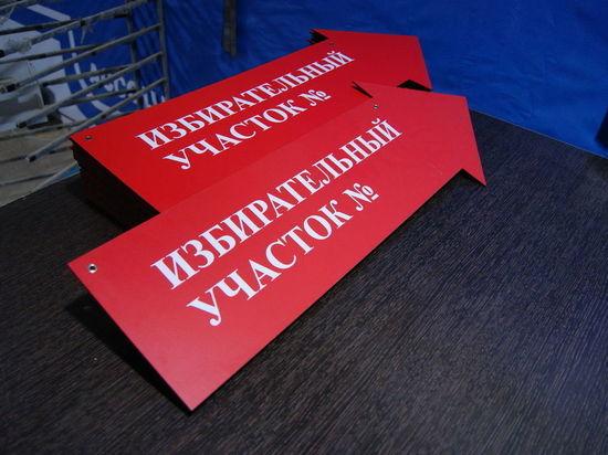 В воскресенье в Якутии откроются 531 участок для предварительного голосования