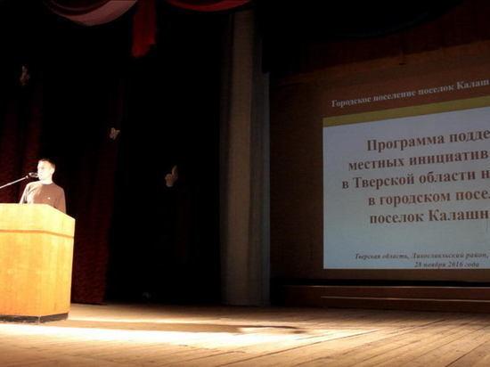 Лихославльский район реализует в текущем году 17 объектов ППМИ