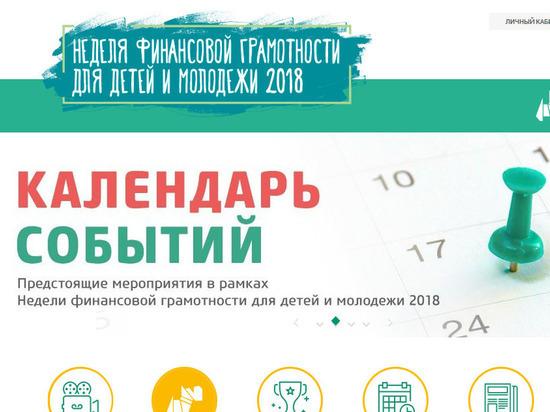 Сбербанк научит юных ставропольцев финансовой грамотности