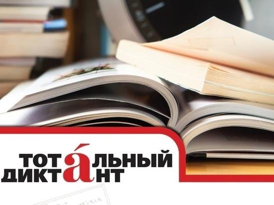 Тотальный диктант в Самаре пройдет в Историческом парке «Россия – моя история»