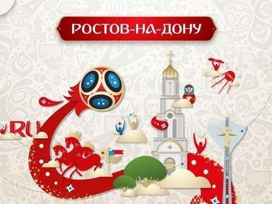 Стоимость подготовки к ЧМ в Ростове достигла 90 миллиардов рублей