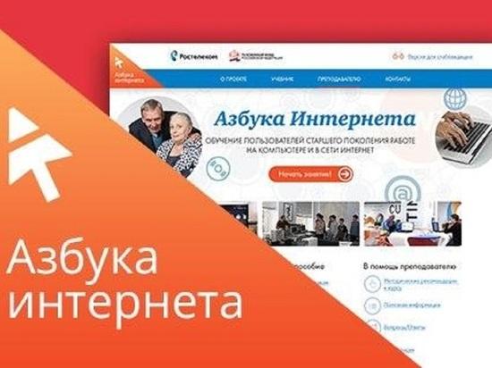 «Ростелеком» и ПФР дополнили «Азбуку интернета» новым обучающим модулем «Основы работы на планшетном компьютере»