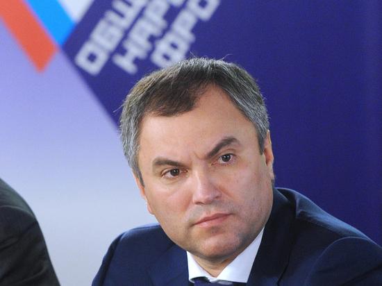 Вячеслав Володин: Санкции не смогли остановить развитие России