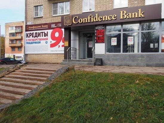 В костромском «Конфидэнс Банке» назначили временную администрацию из-за отзыва лицензии