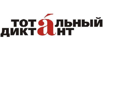 До Тотального диктанта в Астрахани остался один день