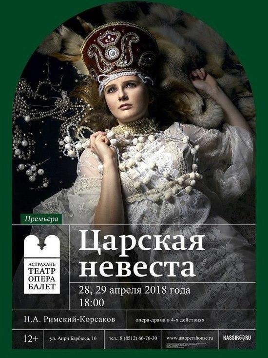На сцене Театра Оперы и Балета в Астрахани явят народу «Царскую невесту»