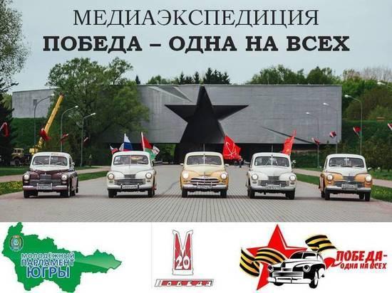 Медиаэкспедиция «Победа – одна на всех!» стартует в Югре