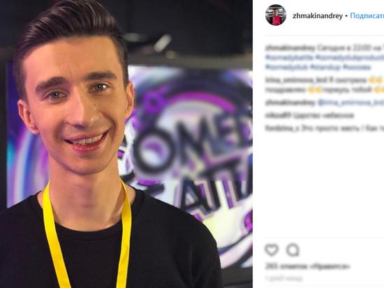 24-летний участник «Comedy Баттл» Андрей Жмакин скончался на улице