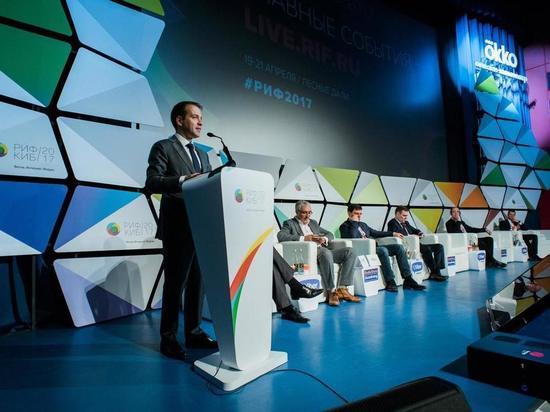 РИФ - это форум с максимально насыщенной конференционной программой