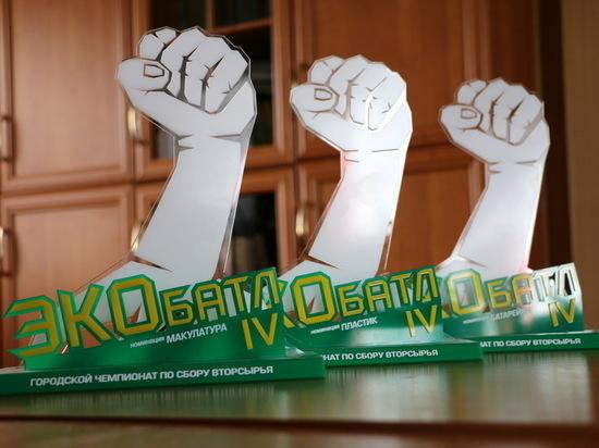Сегодня в Поморье стартует VI Областной Чемпионат по сбору вторсырья «ЭкоБатл»