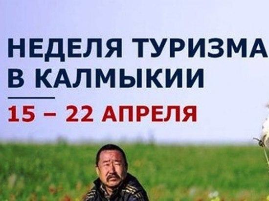Сегодня в Калмыкии стартовала Неделя туризма