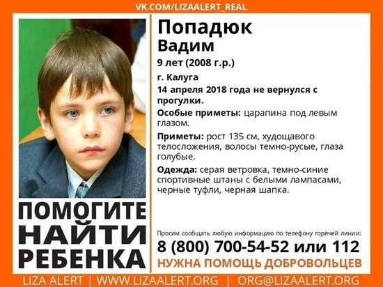 Пропавшего в Калуге мальчика нашли живым и здоровым
