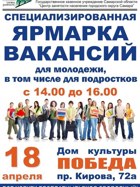 В Самаре 18 апреля пройдет ярмарка вакансий для молодежи