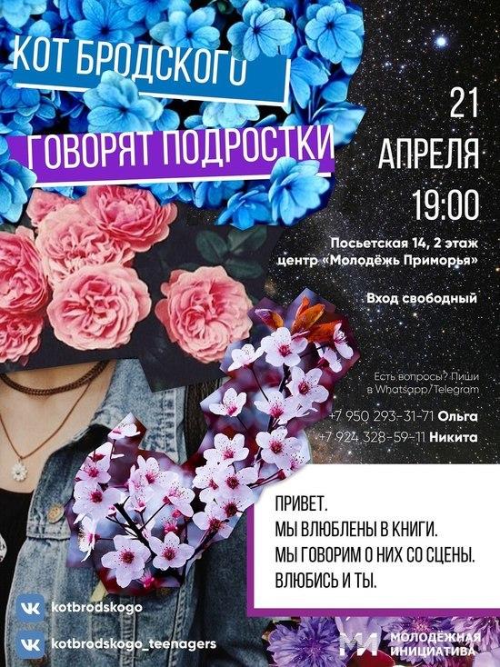 Шоу «Кот Бродского» состоится во Владивостоке