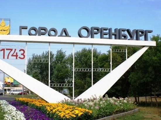 Оренбург остается в хвосте рейтинга  «Город России»