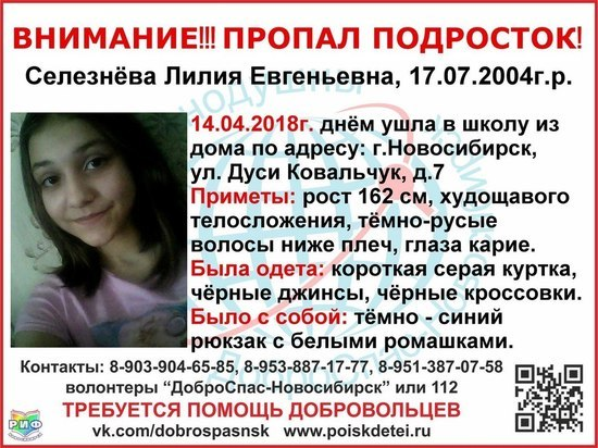 В Заельцовском районе Новосибирска пропала 13-летняя школьница
