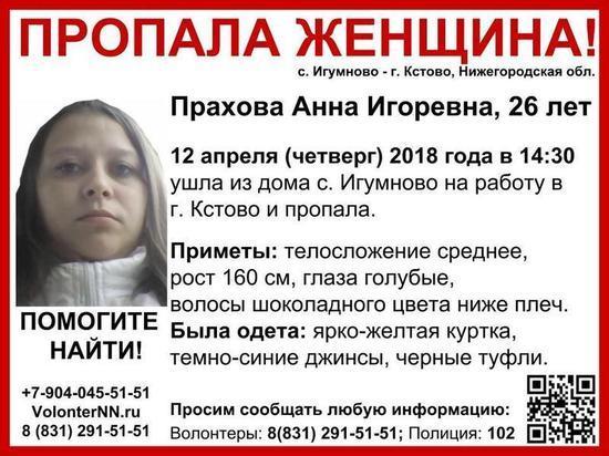 26-летнюю Анну Прахову разыскивают в Нижегородской области