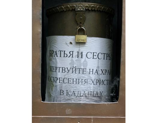 Госдума положила глаз на ящики для пожертвований: вскрывать при понятых