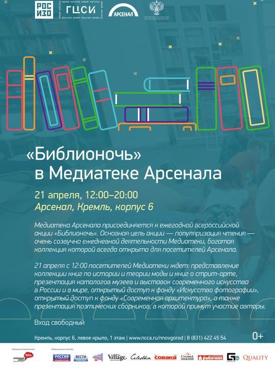«Библионочь» пройдет в нижегородском «Арсенале» 21 апреля