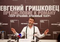 Евгений Гришковец рассказал о своем неоднозначном отношении к Кемерово