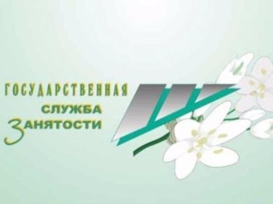 Служба, призванная помогать: 19 апреля служба занятости населения отмечает свой профессиональный праздник