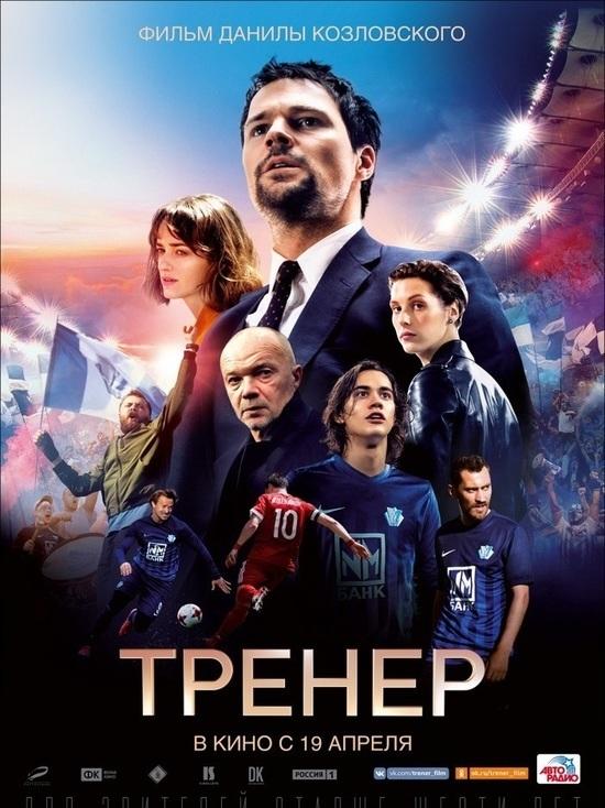 Киноафиша Крыма с 19 по 25 апреля