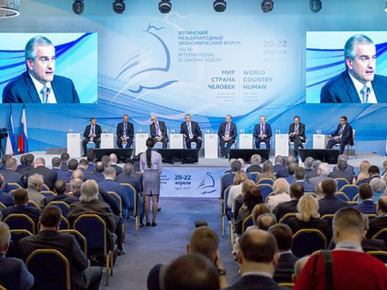 В Крыму открылся международный экономический форум