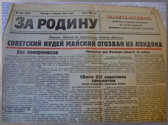 Они стяжали «За Родину»: в Пскове вспомнили издателей антисемитских газет