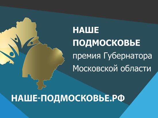 Продолжается прием заявок на участие в премии «Наше Подмосковье»