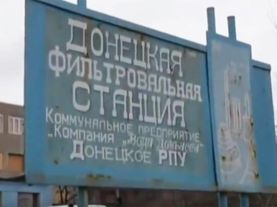 Донбассу дали воду: а перемирия так и нет