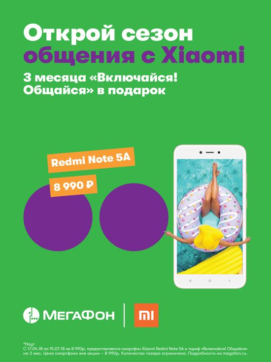 «МегаФон» дарит до шести месяцев общения при покупке смартфонов Xiaomi 2962387aff8