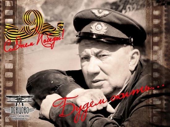 Почта России проведет в Левцово торжественное спецгашение открытки, посвящённой памятнику авиационным техникам